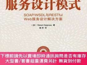 簡體書-十日到貨 R3YY【SOAP/WSDL與RESTful Web服務設計解決方案( Web服務設計領域的經典著作,