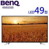 贈聲繽紛插電桌扇/BenQ 49吋低藍光護眼LED液晶顯示器+視訊盒(49IE6500)