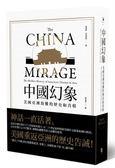 中國幻象――美國亞洲劫難的歷史和真相