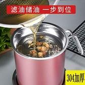 濾油神器304不銹鋼油壺家用帶濾網儲油罐壺帶蓋油瓶廚房過濾油罐 母親節禮物