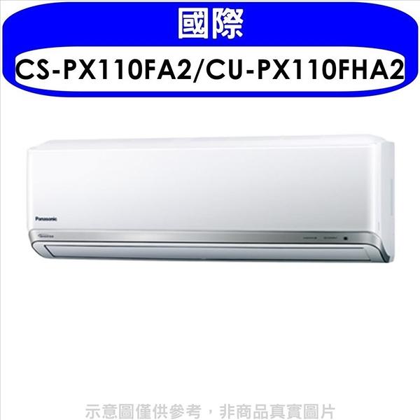 《全省含標準安裝》國際牌【CS-PX110FA2/CU-PX110FHA2】變頻冷暖分離式