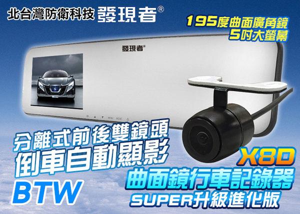 【北台灣防衛科技】*商檢:D38757* 發現者 X8D曲面鏡行車記錄器 *業界唯一「鏡像」後鏡頭設計*贈32G