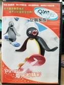 挖寶二手片-Z79-019-正版DVD-動畫【PINGU企鵝家族3Pingu每天都精彩】-企鵝語發音(直購價)