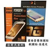 『霧面平板保護貼』台哥大 TWM Amazing P5 7.85吋 螢幕保護貼 防指紋 保護膜 霧面貼 螢幕貼