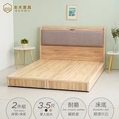 【本木】奈得亞 插座貓抓皮靠枕房間二件組-單大3.5尺 床頭+床底胡桃