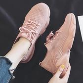 運動鞋 2021夏季透氣老爹潮鞋女學生新款百搭韓版小白運動跑步休閒ins潮 歐歐