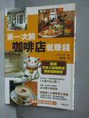 【書寶二手書T6/投資_OMI】第一次開咖啡店就賺錢_蕭雲菁