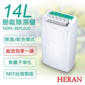 送乾衣架!【禾聯HERAN】14L節能除濕機 HDH-28YL010(能源效率1級)可申請貨物稅減免$1200