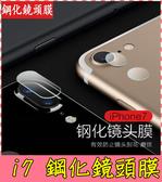 【萌萌噠】iPhone 7 / Plus 高清防爆 防刮 鋼化玻璃鏡頭膜 9H硬度 鏡頭保護膜 保護貼