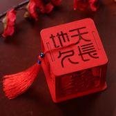 結婚喜糖盒 個性創意方形木制喜糖盒子中式婚慶婚禮喜糖禮盒 交換禮物
