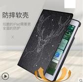 保護套iPad保護套Air2殼蘋果9.7英寸版平板電腦pad6超薄 榮耀3C