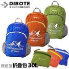 【迪伯特DIBOTE】登山包-專業輕量型...