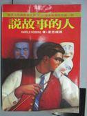 【書寶二手書T2/翻譯小說_JCL】說故事的人_Harold Robbins