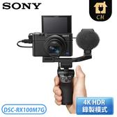[SONY 索尼]數位相機+拍攝握把套件 DSC-RX100M7G (預購)
