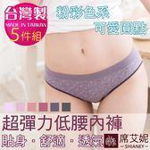 女性無縫低腰褲 粉色系 no.6828 (5件組)-席艾妮SHIANEY