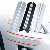 防撞貼汽車防撞膠條保險杠防碰條車門防擦條貼防擦防刮膠條汽車裝飾條 歌莉婭