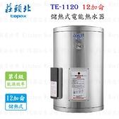 【PK廚浴生活館】高雄莊頭北 TE-1120 12加侖直掛 儲熱式電能熱水器 實體店面 可刷卡