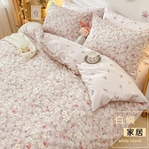全棉小花被套單件純棉被罩150x200單雙人棉絮套內膽套被套【白嶼家居】