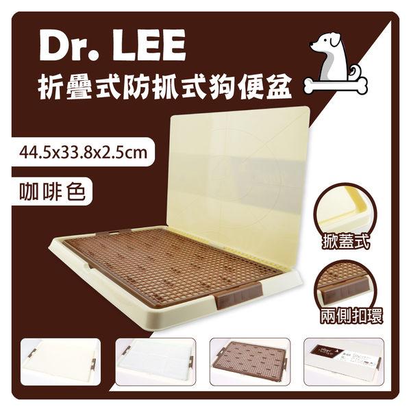 【力奇】Dr. Lee 折疊式防抓式狗便盆-咖啡色(44.5*33.8*2.5) DL-612-340元(H001B24)