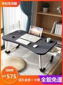 電腦桌 書桌懶人做桌可宿舍桌迷你多功能桌【免運 快速出貨】