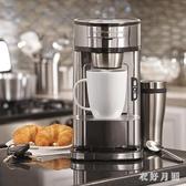 商用家用半自動咖啡機家用美式小型迷你咖啡壺 FF1715【衣好月圓】