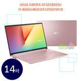 ASUS S403FA-0132C8265U 14吋 ◤刷卡◢ VivoBook 14 筆電 (i5-8265U/8GD3/512SSD/W10) 玫瑰金