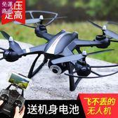 空拍機 大型遙控飛機無人機航拍高清專業兒童直升機小學生四軸飛行器玩具【快速出貨】