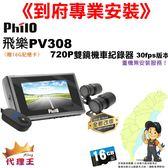 《到府安裝》PV308 720P 雙鏡機車紀錄器 30fps版本 機車 行車紀錄器 機車行車紀錄器 雙鏡頭-贈16G