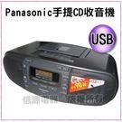 【信源】附遙控〞Panasonic 國際牌 USB數位CD手提收錄音機《RX-D53-K/RX-D53》*線上刷卡*免運*
