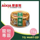 AIXIA 金罐8號高湯-鰹魚 70g【TQ MART】