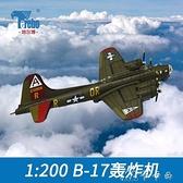 飛機模型 1:200特爾博B17二戰B-17轟炸機合金仿真成品軍事擺件收藏 【全館免運】