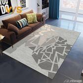 客廳地毯北歐現代簡約沙發茶幾毯美式幾何方可機洗床邊臥室大地毯  潮流前線