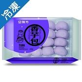 雅方香芋包400公克 /包【愛買冷凍】