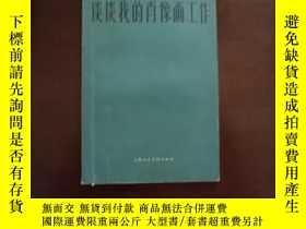 二手書博民逛書店罕見談談我的肖像畫工作Y18464 上海人民出版 出版1961