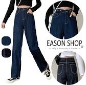 EASON SHOP(GW9018)實拍腰間多鈕釦可調節收腰收腹高腰牛仔長褲女寬褲明線顯瘦腿長拖地素色單寧黑色