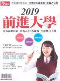 今周刊特刊: 2019前進大學