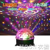 七彩燈家用聲控旋轉舞臺燈酒吧閃光燈ktv酒吧家用音響水晶魔球燈 快速出貨