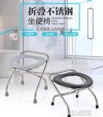 摺疊不銹鋼坐便椅老人孕婦坐便器蹲廁椅馬桶病人通用助便器大便椅YJT 暖心生活館