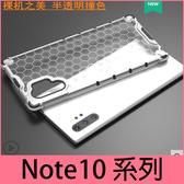 【萌萌噠】三星 Galaxy Note10 Note10+  創意軍工蜂窩系列 氣囊防摔 全包透色亞克力背板 手機殼