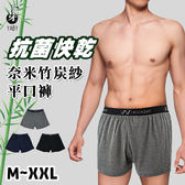 奈米竹炭紗平口褲 抗菌快乾四角褲 台灣製 芽比