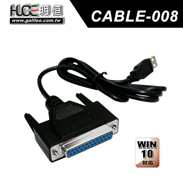 DigiFusion 伽利略 CABLE-008  USB to Printer 線