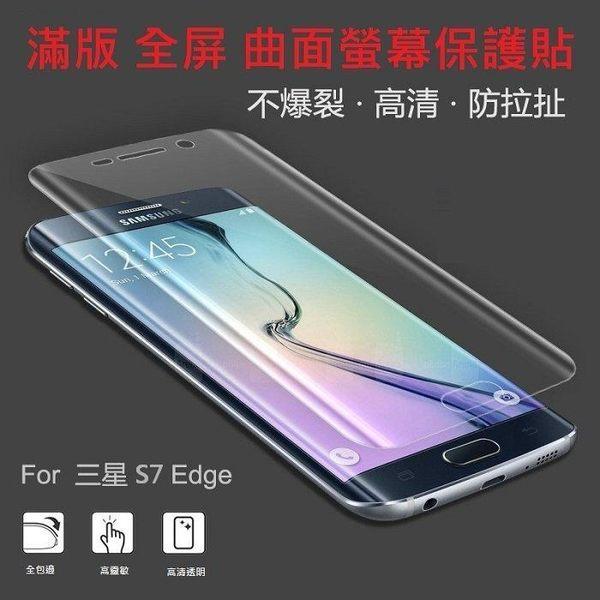三星 S7 EDGE 滿版 全屏 曲面 螢幕保護貼 全透明 全包邊 軟膜 非 鋼化玻璃貼【采昇通訊】