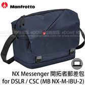 MANFROTTO 曼富圖 NX messenger V2 藍 深藍色 開拓者郵差包 (24期0利率 免運 公司貨) 相機包 MB NX-M-IBU-2