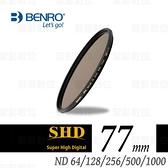 百諾 BENRO SHD ND減光鏡 77mm ND64 / ND128 / ND256 / ND500 / ND1000 奈米鍍膜 防水/抗油汙/防刮 銅框