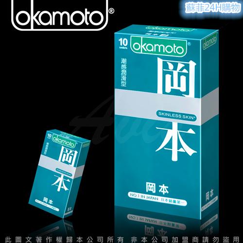 保險套- Okamoto岡本 Skinless Skin 潮感潤滑型保險套(10入裝)