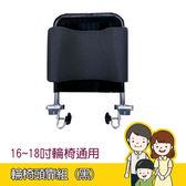 輪椅頭靠組 可調角度/輪椅座寬16~20吋通用