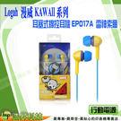 【含稅+免運+可刷卡】Logah 漫威KAWAII系列耳塞式線控耳機EP017A 雷神索爾