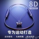 無線藍芽耳機雙耳5.0入耳頭戴式頸掛脖式跑步游戲安卓蘋果超長待機續航 港仔HS