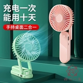 小風扇迷你手持便攜式隨身小型usb電風扇充電型超靜音學生可愛【櫻田川島】