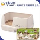 Unicharm嬌聯[寬敞舒適型雙層貓砂盆](免運)
